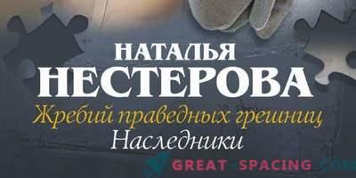 Cărți fascinante de Natalia Nesterova